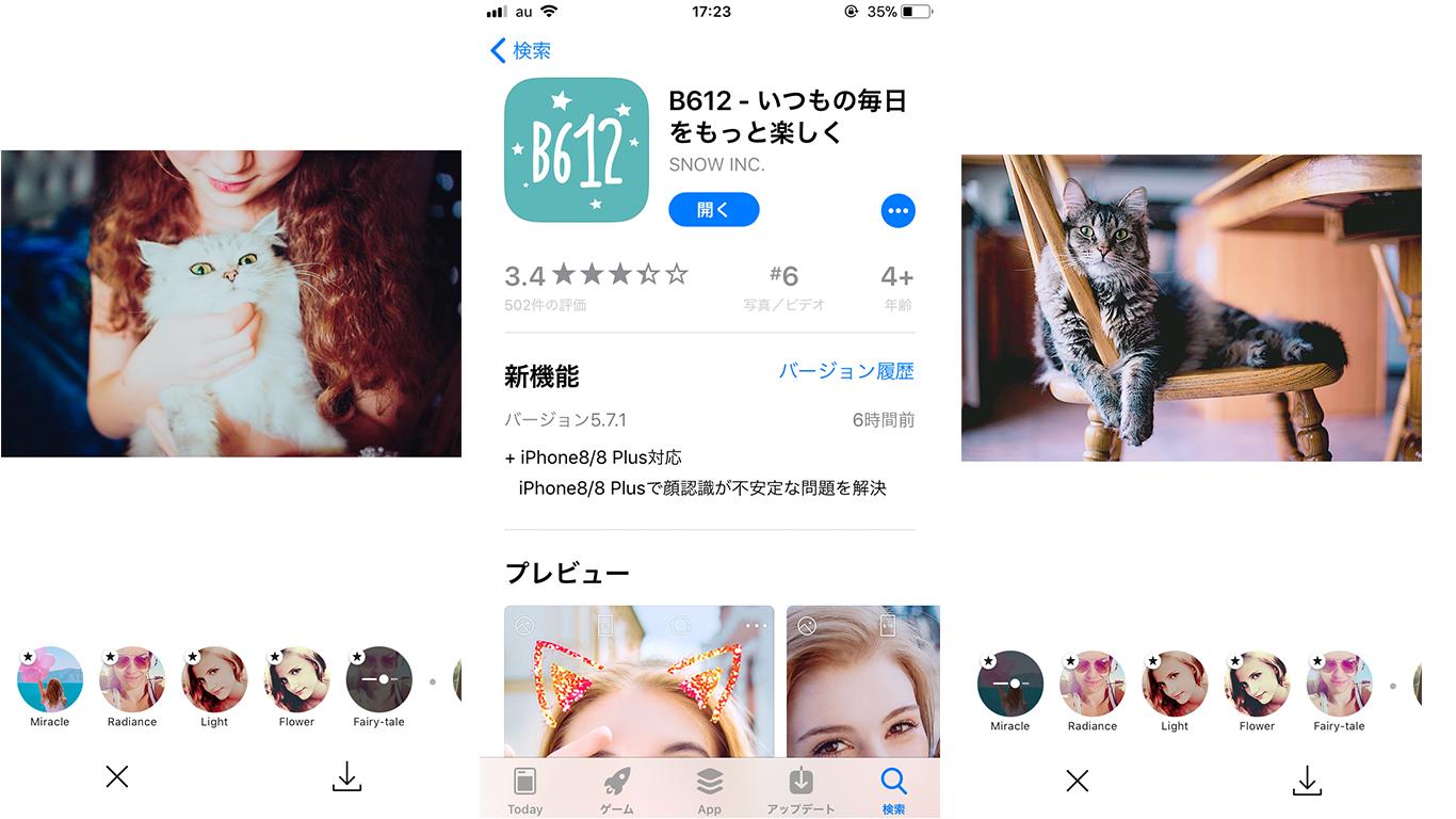 世界中で愛されるアプリの「B612」