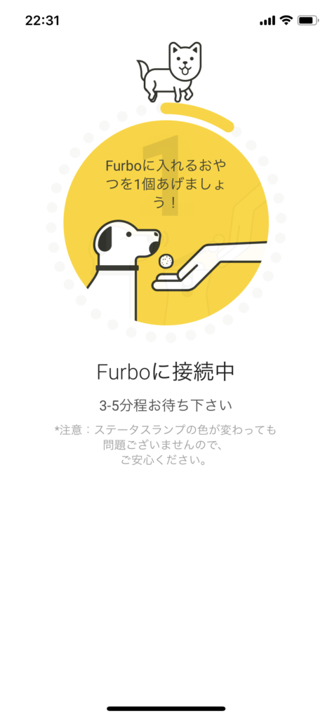 Furboに接続中