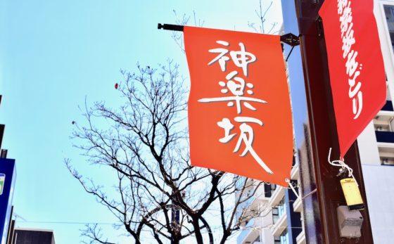 神楽坂の旗