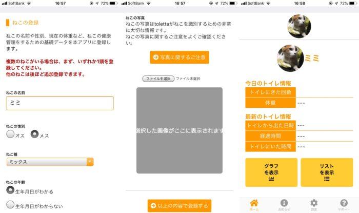 トレッタ猫の登録画面