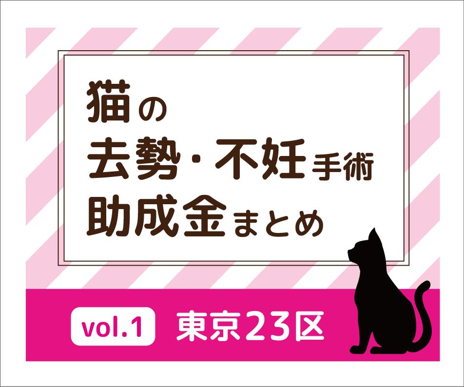 あなたの町の助成金はいくら?【東京23区内の猫の去勢・不妊手術の助成金(2019年8月現在)】