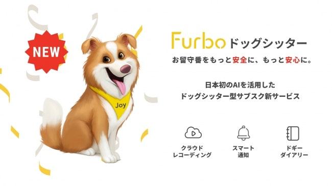 Furboドッグシッター