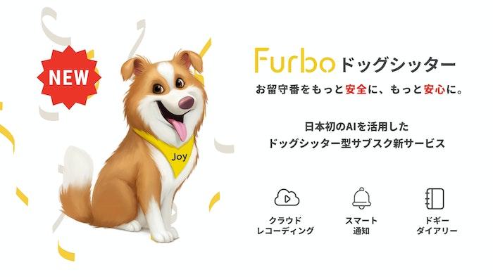 Furboドッグシッターの概要